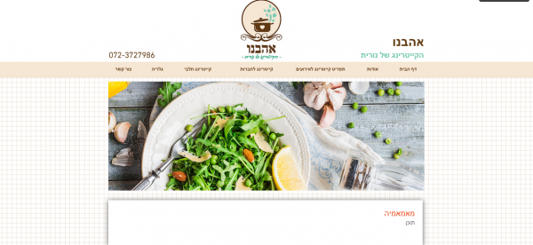 nurit's kitchen